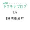 NEWヤマモテブログ (35)