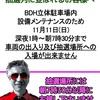 煉獄の苗穂ちゃん氏とブログ提携する話