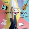 『ハッピーオールドイヤー』(Happy Old Year)感想