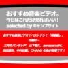 第527回【おすすめ音楽ビデオ!】「おすすめ音楽ビデオ ベストテン 日本版」!2019/2/14版。 今週は、amazarashi、山下智久、CHAI、中村佳穂、吉田凛音、三月のパンタシア の6曲が初登場!わたくしのラジオ番組も放送されたりして、注目をされてきているこのチャートです。