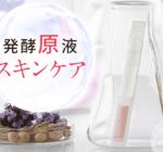 オリファ(orifer)発酵美容液の効果を口コミや成分から徹底検証!ハリツヤ肌は実感できる?