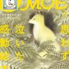 ヨシタケシンスケ描きおろし最新作絵本付録MOE3月号