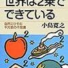 小島寛之『世界は2乗でできている 自然数にひそむ平方数の不思議』/『数学は世界をこう見る 数と空間への現代的なアプローチ』