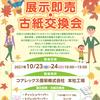 23日(土)24日(日)にコアレックス信栄で展示即売・古紙交換会開催予定