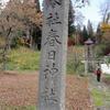 奥会津(春日神社)