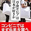 中国「草食セレブ」はなぜ日本が好きか/袁静