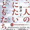 2016年直木賞候補『十二人の死にたい子どもたち』感想!10代の死生観に迫る本!