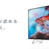 ヤマダ電機から発売されるFUNAIの4Kテレビが気になった
