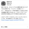 iOS11.3が配信開始 「バッテリーの状態」、ARKit1.5、アニ文字追加など新機能複数