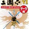 コーエー発売のレトロゲームの攻略本 売れ筋ランキング30