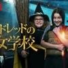 【Netflix】いつか娘と楽しみたい!Netflix『ミルドレッドの魔女学校/The Worst Witch』や、Stream Team Year 2 の話など。
