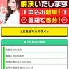 グリーンは東京都新宿区西新宿17-9の闇金です。