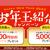 ECナビでお年玉紹介キャンペーン開催中!Amazonギフト券1000円分もらえる!