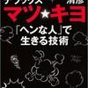 「マツ☆キヨ「ヘンな人」で生きる技術」(マツコ&池田清彦)