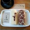 キリン食堂 @片倉町 今年の節分はキリン旋風??キリンの恵方ロールと大豆のスープカレー