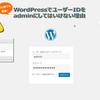 WordPressでユーザー名をadminにしてはいけない理由