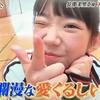 【有吉反省会】長澤茉里奈が麻雀に競馬とおじさん!ぱいぱいでか美に宣戦布告