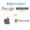 【Google vs Amazon vs Apple vs Microsoft】どの企業が生き残るのか考察してみた。