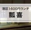 港区1600円ランチ お座敷でゆったりママ会!瓢喜(ひょうき )