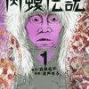 あらすじ・ネタバレ「闇金ウシジマくん外伝 肉蝮伝説」1巻発売しました!