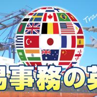 貿易事務のしくみとビジネス英語表現を学ぶ