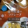 ㈱北川製菓 信州牧場のマドレーヌ チーズケーキ味だよ