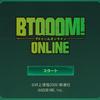 【BTO】BTOOOM!オンラインのプレイレビューと考察【ブトゥームオンライン】