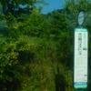 広島県に入る   2015/8/15