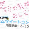 特設サイトオープン!カクヨム甲子園2018前哨戦「ポエムツイートコンテスト」開催【6/15~6/30】