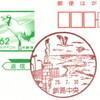 【風景印】釧路中央郵便局
