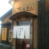 函館の一文字総本店のラーメン