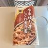 【駅弁レビュー】ボリューム・食感・味付けに満足した&JR東京駅で購入できる「やまゆり牛しぐれ煮弁当」