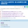 福岡県教育委員会のウェブサイトが更新されました 内容:令和3年度公立高等学校一般入試志願状況(志願変更受付後)