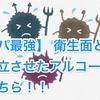 【コスパ最強】 衛生面と金銭面を両立させたアルコール除菌はこちら!!