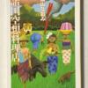 【85】諸国空想料理店(読書感想文24)