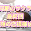 【同期のサクラ】桜が結婚?菊夫くんがプロポーズした?続編は?【最終回】