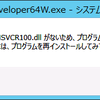 【Oracle】Windows Server 2012 R2 に SQL Developer 4.1.3 を導入