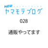 NEWヤマモテブログ (28)