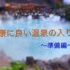 健康に良い温泉の入り方〜準備編〜