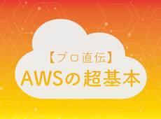 AWSに関するありがちミスとその対策〜EC2、S3、RDS、Lambda、CloudFrontの場合 | エンジニアHub powered by エン転職