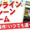 【オンラインクレーンゲーム -【ぷらこれ】】最新情報で攻略して遊びまくろう!【iOS・Android・リリース・攻略・リセマラ】新作スマホゲームが配信開始!