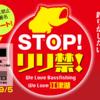 江津湖リリース禁止反対署名(拡散希望