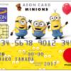 【2018年2月】ミニオンズのイオンカードで5000円分のポイントゲット!その発行方法とは?