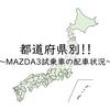 MAZDA3試乗車の配車状況を都道府県別に比べてみました~ボディタイプ・パワートレインなど~