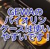 GEWAのバイオリンケースは使いやすいです!