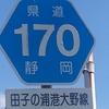 #289 吉原駅へのアクセス路 県道170号線