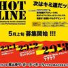 あぢぃ~HOTLINE2013 comming soon!!