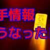 仮想通貨(暗号通貨) 10/21 夜 ADAビットコインなどたかっさん視点の音声