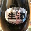 鳳凰美田 とちぎ酒14 純米吟醸 無濾過本生 1800ml 2,800円