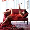 「蜜のあわれ」(2016)